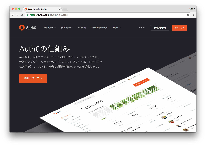 Auth0 Japan