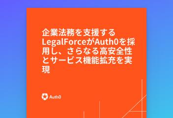 企業法務を支援するLegalForceがAuth0を採用し、さらなる高安全性とサービス機能拡充を実現